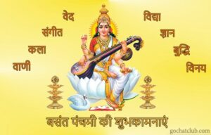 Basant Panchami 2020 Images Date and Time