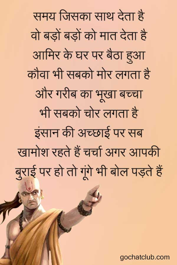 chanakya thought in hindi