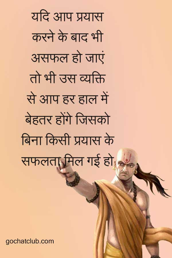 chanakya niti for motivation in hindi