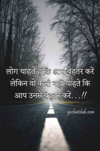 life quote in hindi