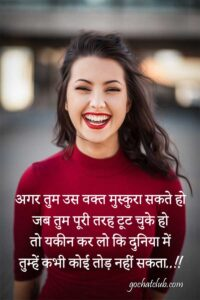 Top 10 Inspirational Shayari In Hindi