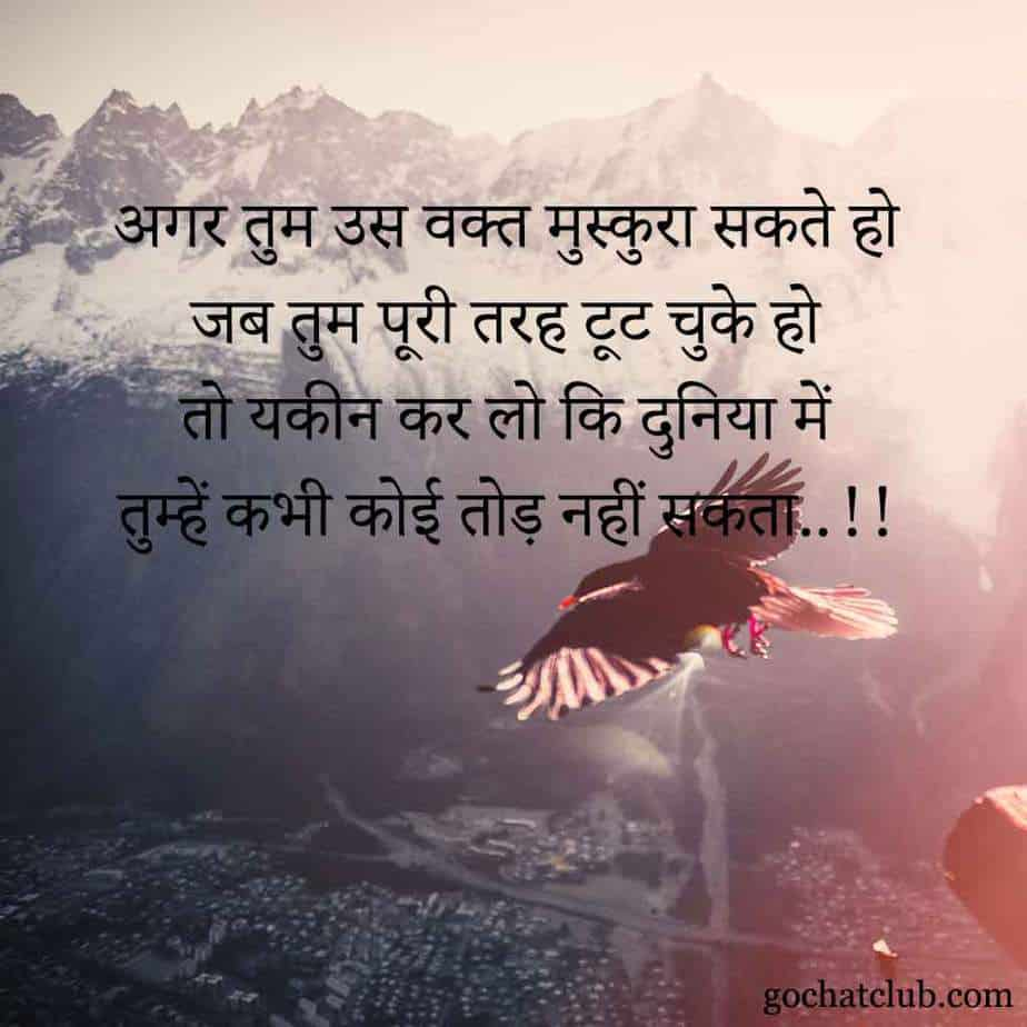 Read more about the article Best Motivational Quotes in Hindi With Image